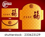 chinese new year money red... | Shutterstock .eps vector #233623129