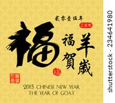 chinese calligraphy translation ... | Shutterstock .eps vector #234641980