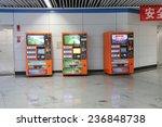 chengdu china   aug 3 2014 ... | Shutterstock . vector #236848738