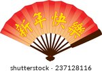 traditional asian red fan with... | Shutterstock .eps vector #237128116