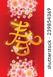 plum blossom with spring text... | Shutterstock .eps vector #239854369