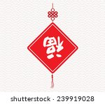 chinese new year greeting | Shutterstock . vector #239919028
