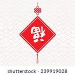 chinese new year greeting | Shutterstock . vector #239919028