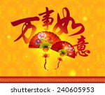 happy chinese new year...   Shutterstock .eps vector #240605953