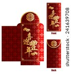 chinese new year money red... | Shutterstock . vector #241639708