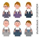 people card | Shutterstock . vector #241819654