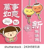 chinese new year cards....   Shutterstock .eps vector #243458518