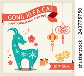 chinese new year of the goat... | Shutterstock .eps vector #243775750