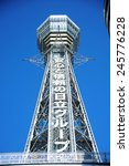 Small photo of OSAKA ,JAPAN-22 DECEMBER,2014:Shinseka is Osaka's new world a district that was developed before the war and then neglected in the deades afterwards.At the district's center stands Tsutenkaku Tower.