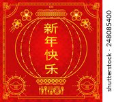 chinese new year design with ... | Shutterstock .eps vector #248085400