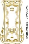 judaism - stock vector
