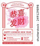 chinese new year calendar card... | Shutterstock .eps vector #249129898