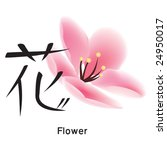 japanese hieroglyph with flower ... | Shutterstock .eps vector #24950017