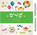 Jewish Holiday Purim  In Hebre...