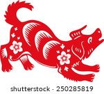 chinese zodiac of dog | Shutterstock .eps vector #250285819