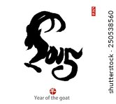 chinese calligraphy for year of ... | Shutterstock . vector #250538560