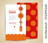 greeting or invitation card... | Shutterstock .eps vector #251094160