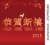 chinese new year with goat and... | Shutterstock .eps vector #252940180