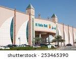 Small photo of ABU DHABI - DEC 23: New Al Raha Mall in Abu Dhabi. December 23, 2014 in Abu Dhabi, United Arab Emirates