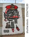 new york   november 20 mural... | Shutterstock . vector #253674130