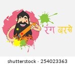 funny caveman holding dry color ... | Shutterstock .eps vector #254023363