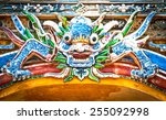 dragon over gate to hue citadel.... | Shutterstock . vector #255092998