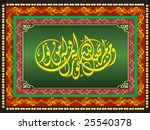vector frame with creative...   Shutterstock .eps vector #25540378
