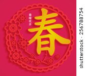 chinese new year card with plum ... | Shutterstock .eps vector #256788754