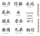 classic chinese ink symbols set ... | Shutterstock .eps vector #257032420