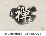 chinese ink on simple rice... | Shutterstock .eps vector #257387023