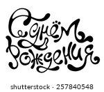 happy birthday russian hand... | Shutterstock .eps vector #257840548
