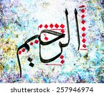 Islamic Calligraphy The...