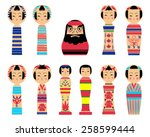 vector set of kokeshi dolls | Shutterstock .eps vector #258599444