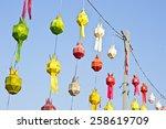 lanterns paper on blue sky | Shutterstock . vector #258619709