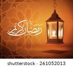 ramadan greeting theme | Shutterstock . vector #261052013