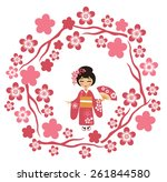 girl in kimono with cherry... | Shutterstock .eps vector #261844580