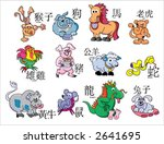 animal characters and symbols ... | Shutterstock .eps vector #2641695