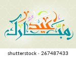 arabic islamic calligraphy of... | Shutterstock .eps vector #267487433