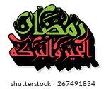 arabic islamic calligraphy of... | Shutterstock .eps vector #267491834