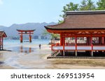 Start Low Tide At Itsukushima...