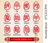 12 chinese zodiac signs design | Shutterstock .eps vector #271221593
