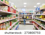 """Small photo of MOSCOW, RUSSIA - APRIL 07, 2015: Supermarket Pyaterochka with the most affordable prices. Russia's largest retailer. Trading room of a grocery supermarket """"Pyaterochka"""""""
