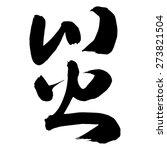 chinese calligraphy zai ...   Shutterstock .eps vector #273821504