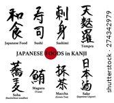 japanese food in kanji | Shutterstock .eps vector #274342979