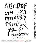 handwritten alphabet   vector   ... | Shutterstock .eps vector #274806470