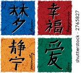 oriental characters | Shutterstock .eps vector #2765827