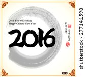 2016 lunar new year greeting... | Shutterstock .eps vector #277141598