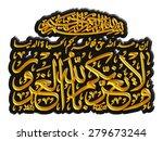arabic calligraphy 3d of... | Shutterstock . vector #279673244