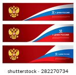 holiday russian banners. 12... | Shutterstock .eps vector #282270734