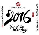 chinese calligraphy 2016.... | Shutterstock .eps vector #283046438
